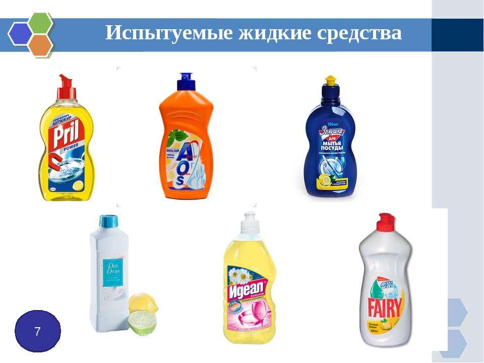 Испытуемые жидкие средства 7