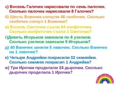 а) Восемь Галочек нарисовали по семь палочек. Сколько палочек нарисовали 8 Га...
