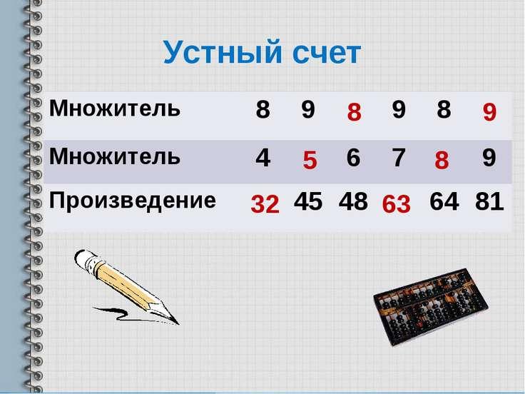 Устный счет 32 5 8 63 8 9 Множитель 8 9 9 8 Множитель 4 6 7 9 Произведение 45...