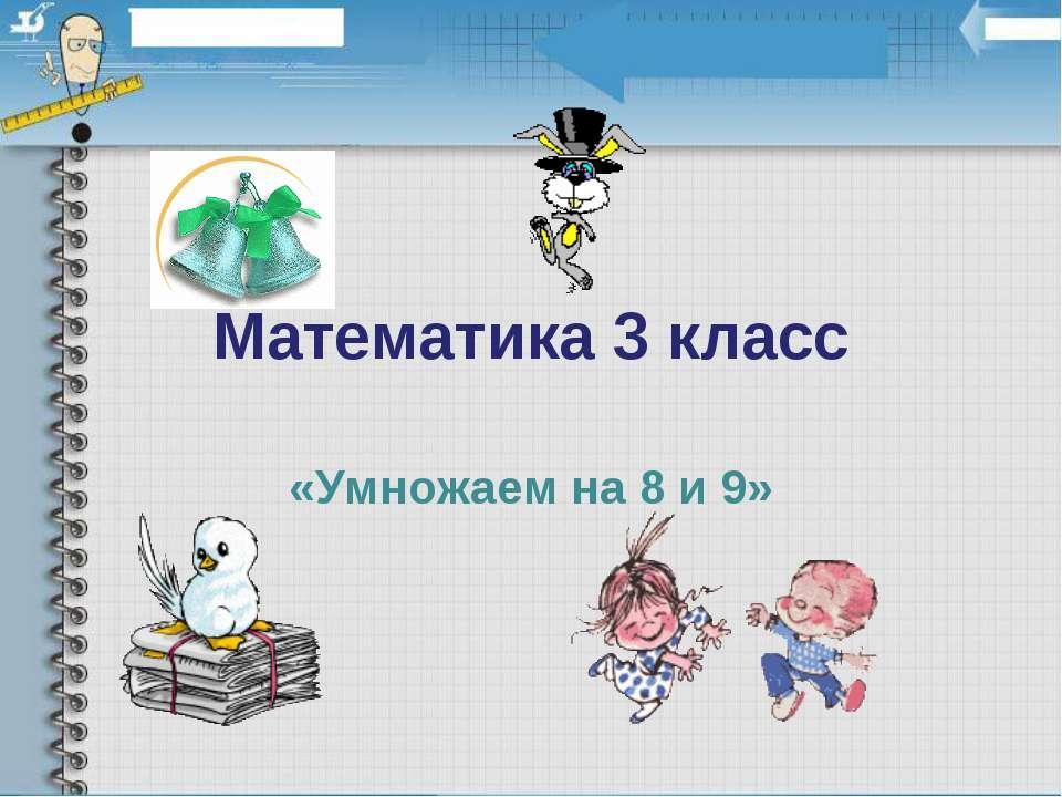 Математика 3 класс «Умножаем на 8 и 9»