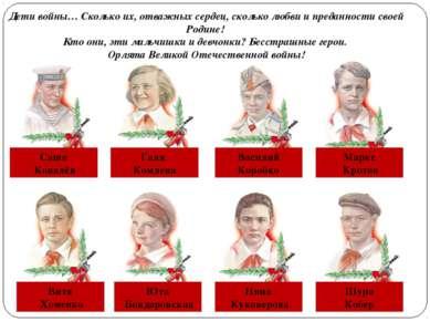 Саша Ковалёв Галя Комлева Василий Коробко Маркс Кротов Витя Хоменко Юта Бонда...