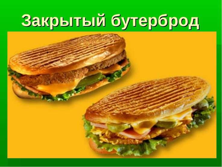 Закрытый бутерброд