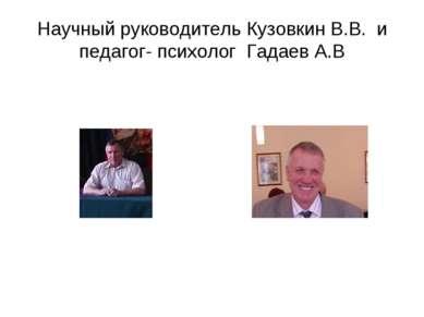 Научный руководитель Кузовкин В.В. и педагог- психолог Гадаев А.В