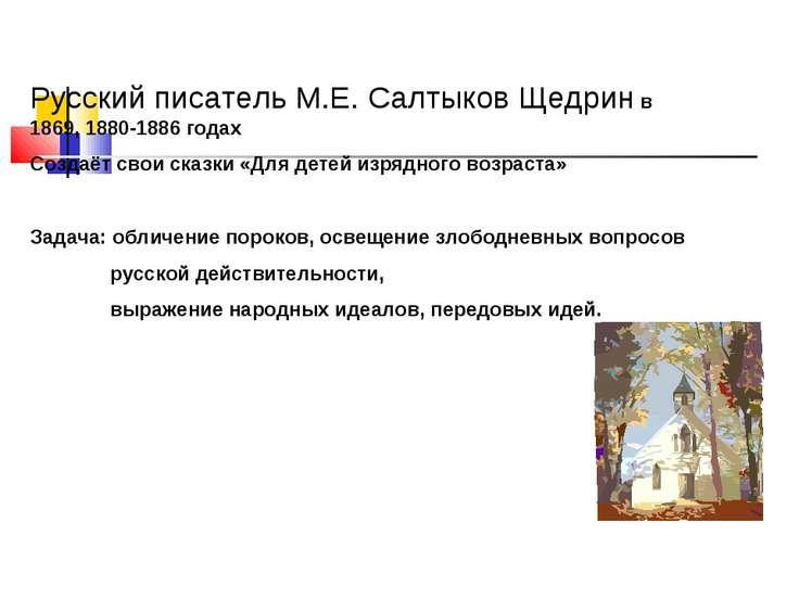 Русский писатель М.Е. Салтыков Щедрин в 1869, 1880-1886 годах Создаёт свои ск...