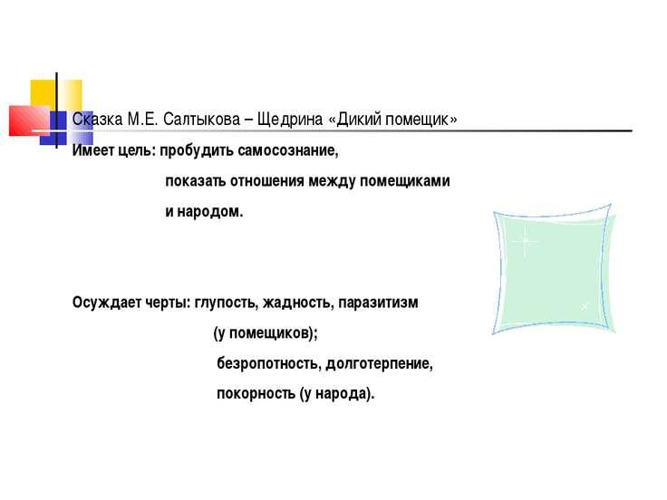 Сказка М.Е. Салтыкова – Щедрина «Дикий помещик» Имеет цель: пробудить самосоз...
