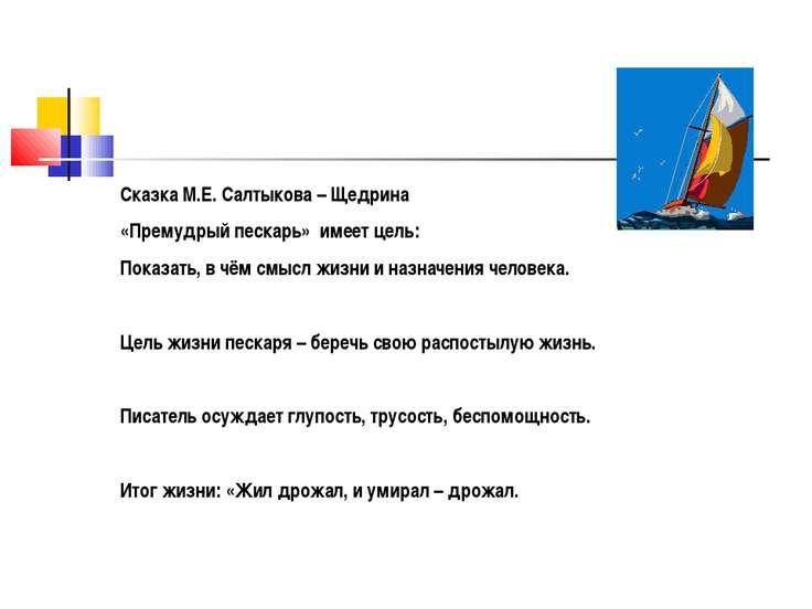Сказка М.Е. Салтыкова – Щедрина «Премудрый пескарь» имеет цель: Показать, в ч...
