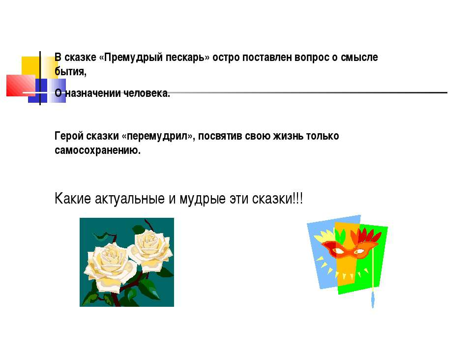 """Презентация на тему """"Сказки М.Е. Салтыкова - Щедрина ..."""