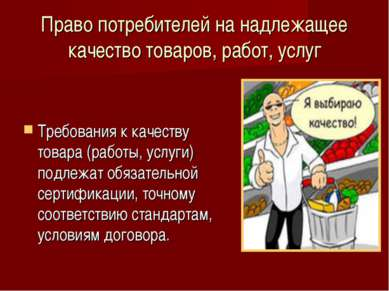 Право потребителей на надлежащее качество товаров, работ, услуг Требования к ...