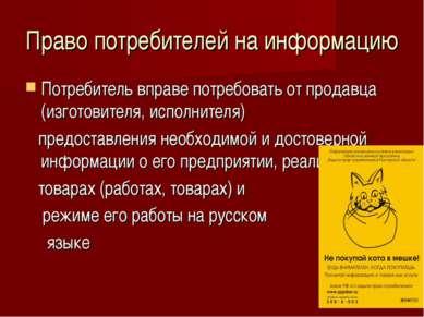 Право потребителей на информацию Потребитель вправе потребовать от продавца (...