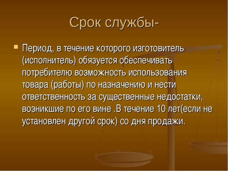Срок службы- Период, в течение которого изготовитель (исполнитель) обязуется ...