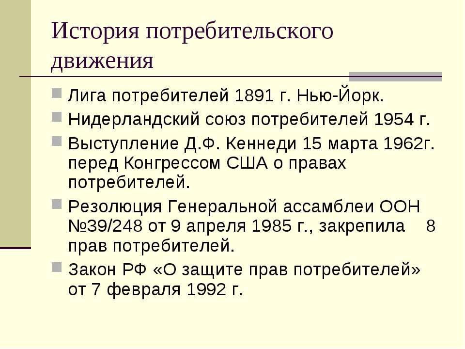 История потребительского движения Лига потребителей 1891 г. Нью-Йорк. Нидерла...