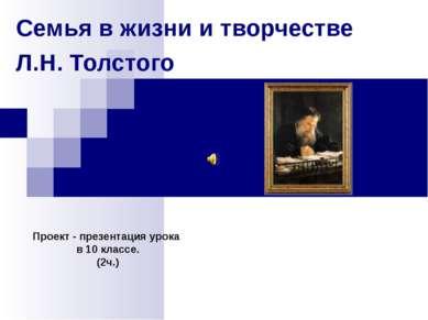 Семья в жизни и творчестве Л.Н. Толстого Проект - презентация урока в 10 клас...