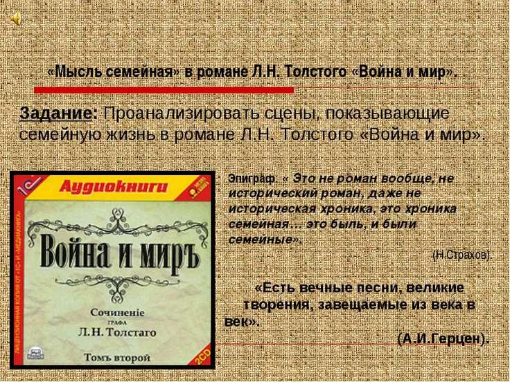 «Мысль семейная» в романе Л.Н. Толстого «Война и мир». Задание: Проанализиров...