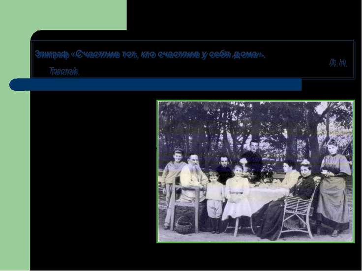 Лев Николаевич Толстой и его семья. Эпиграф «Счастлив тот, кто счастлив у себ...