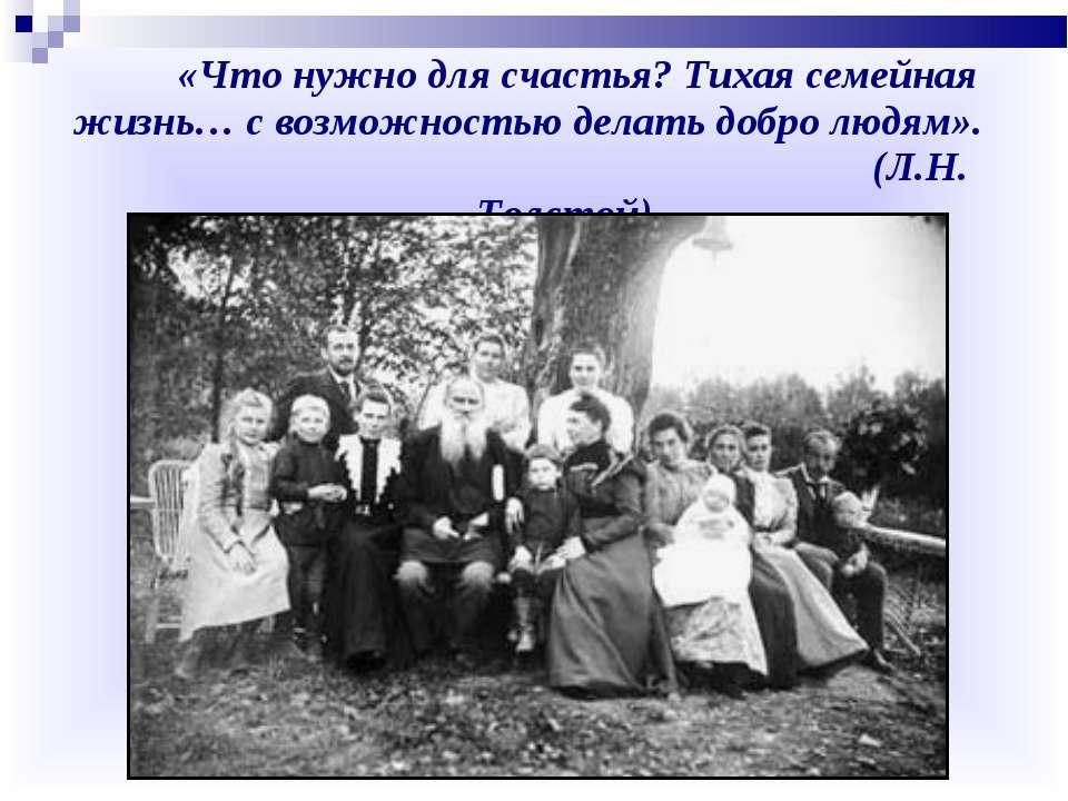 «Что нужно для счастья? Тихая семейная жизнь… с возможностью делать добро люд...
