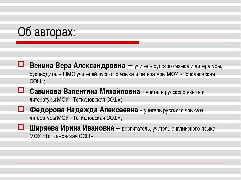 Об авторах: Венина Вера Александровна – учитель русского языка и литературы, ...