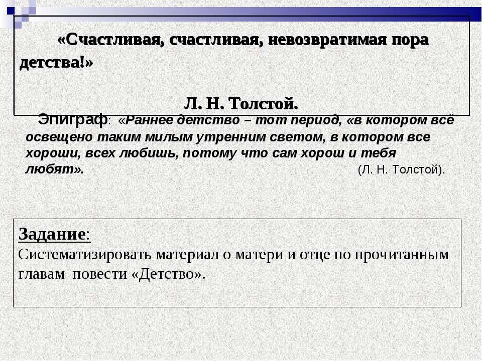 «Счастливая, счастливая, невозвратимая пора детства!» Л. Н. Толстой. Задание:...