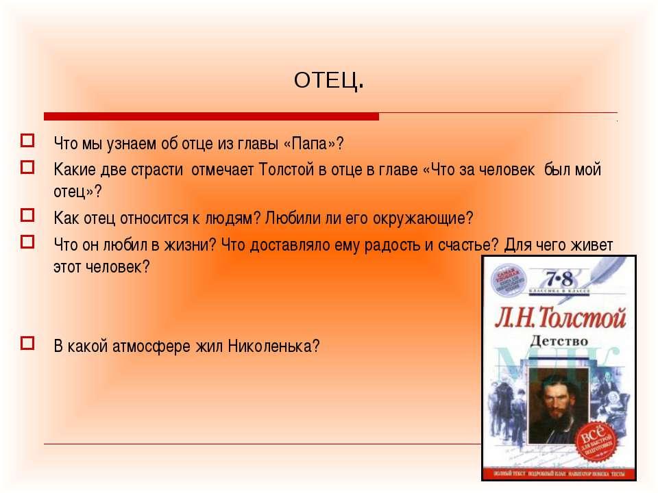 ОТЕЦ. Что мы узнаем об отце из главы «Папа»? Какие две страсти отмечает Толст...