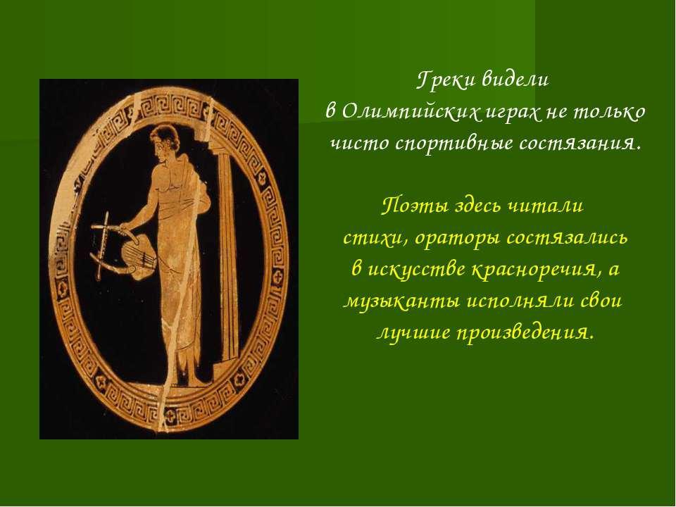 Греки видели в Олимпийских играх не только чисто спортивные состязания. Поэты...