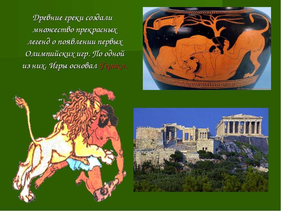 Древние греки создали множество прекрасных легенд о появлении первых Олимпийс...