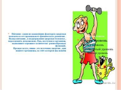 Питание –один из важнейших факторов здоровья человека и его правильного физич...