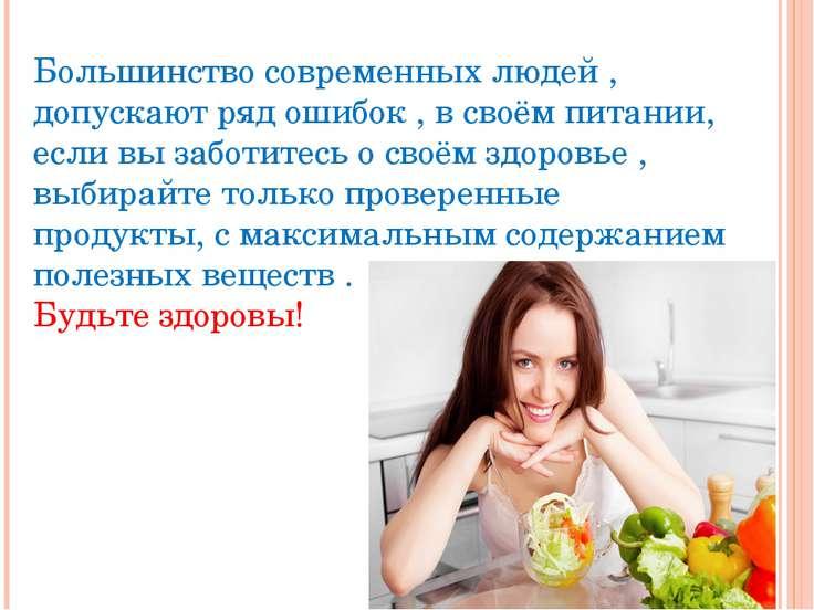 Большинство современных людей , допускают ряд ошибок , в своём питании, если ...