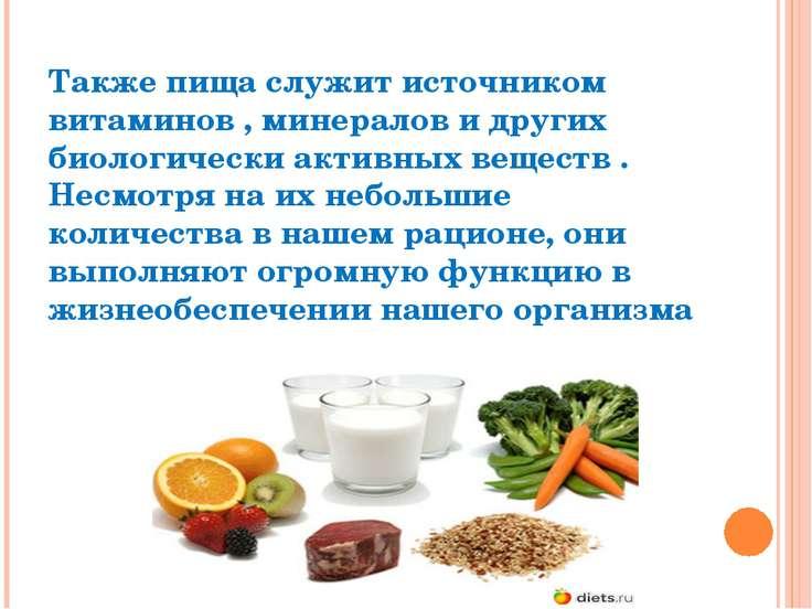 Также пища служит источником витаминов , минералов и других биологически акти...