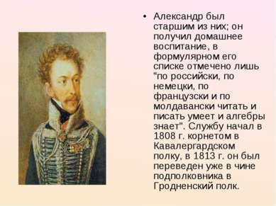 Александр был старшим из них; он получил домашнее воспитание, в формулярном е...