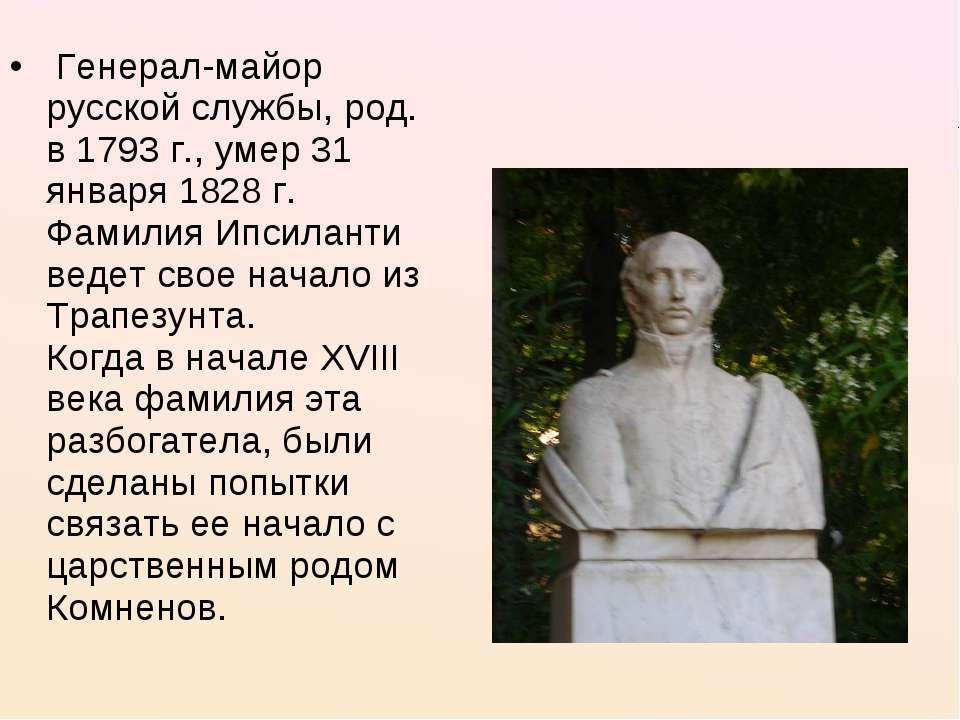 Генерал-майор русской службы, род. в 1793 г., умер 31 января 1828 г. Фа...