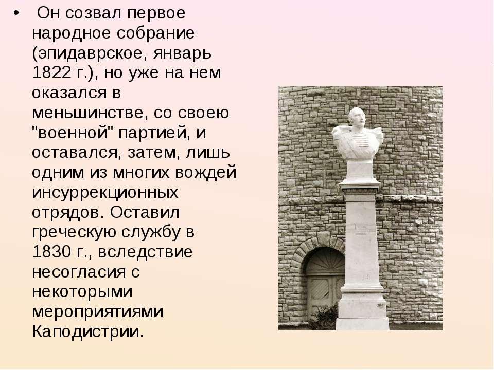 Он созвал первое народное собрание (эпидаврское, январь 1822 г.), но уж...