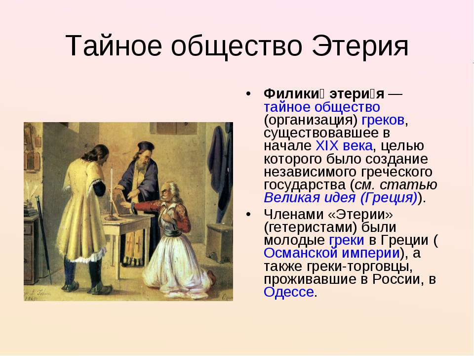 Филики этери я—тайное общество(организация)греков, существо...