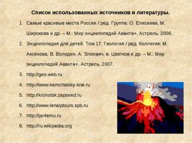 Список использованных источников и литературы. Самые красивые места России / ...