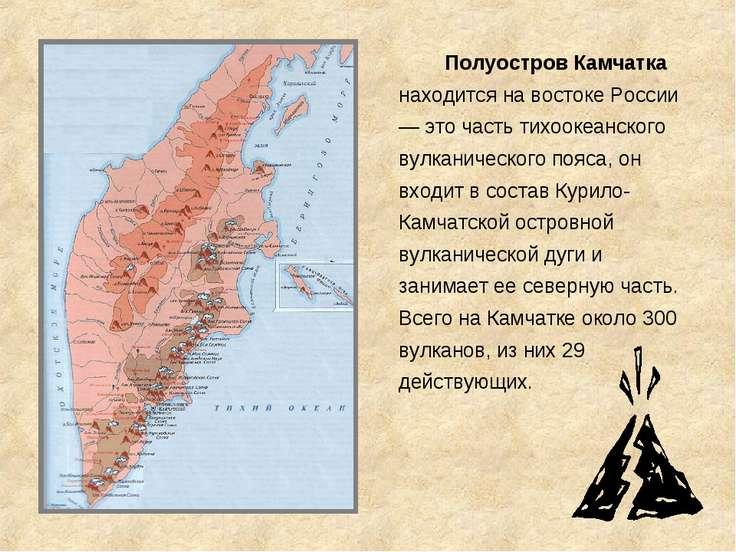 Полуостров Камчатка находится на востоке России — это часть тихоокеанского ву...