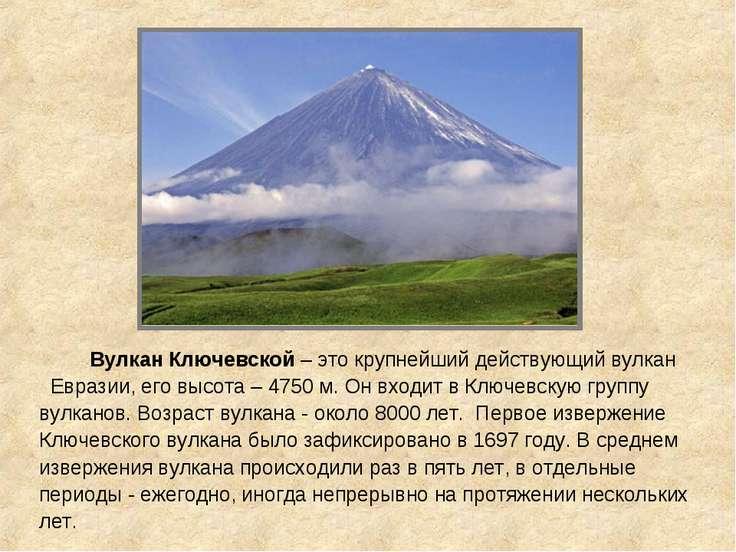 Вулкан Ключевской – это крупнейший действующий вулкан Евразии, его высота – 4...