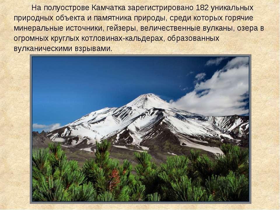 На полуострове Камчатка зарегистрировано 182 уникальных природных объекта и п...