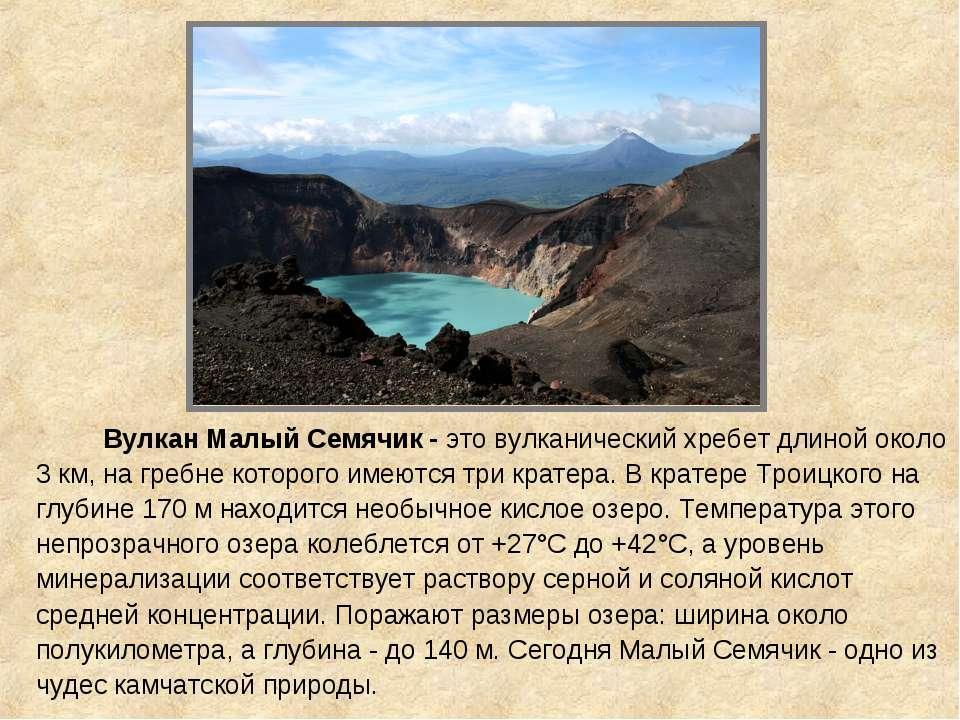 Вулкан Малый Семячик - это вулканический хребет длиной около 3 км, на гребне ...