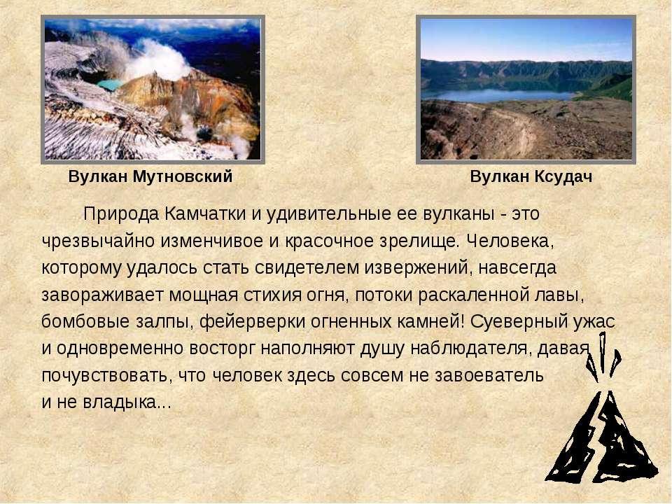 Природа Камчатки и удивительные ее вулканы - это чрезвычайно изменчивое и кра...