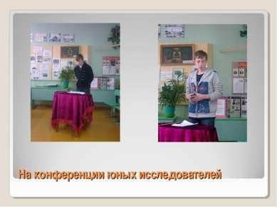 На конференции юных исследователей