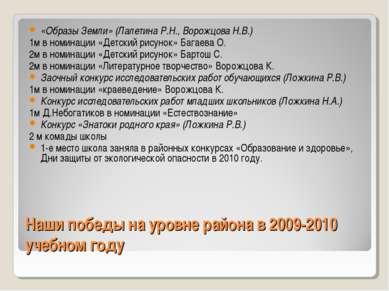Наши победы на уровне района в 2009-2010 учебном году «Образы Земли» (Лалетин...