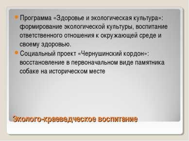 Эколого-краеведческое воспитание Программа «Здоровье и экологическая культура...