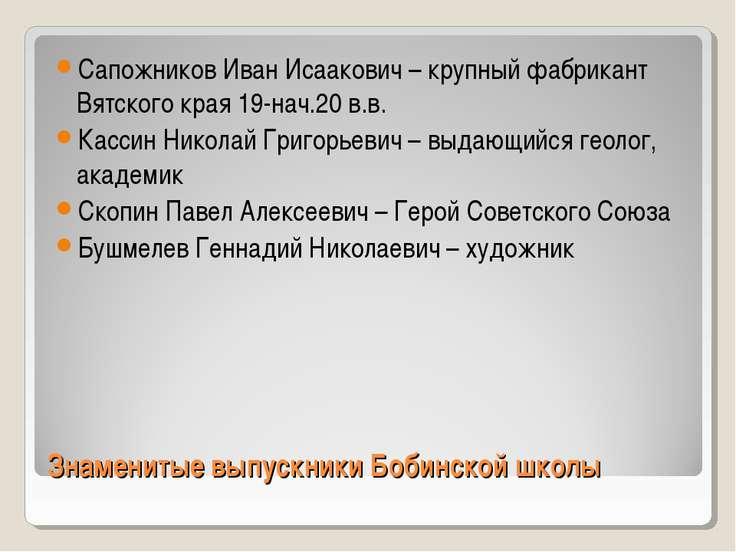 Знаменитые выпускники Бобинской школы Сапожников Иван Исаакович – крупный фаб...