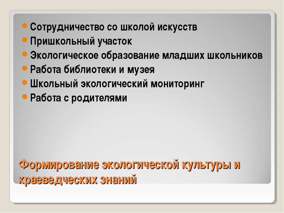 Формирование экологической культуры и краеведческих знаний Сотрудничество со ...