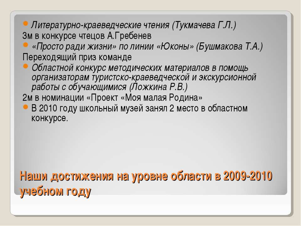Наши достижения на уровне области в 2009-2010 учебном году Литературно-краеве...
