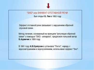 """""""ЭХО"""" или ЭФФЕКТ ОТСТАВНОЙ РЕЧИ был открыт Б. Лее в 1952 году Эффект отставно..."""