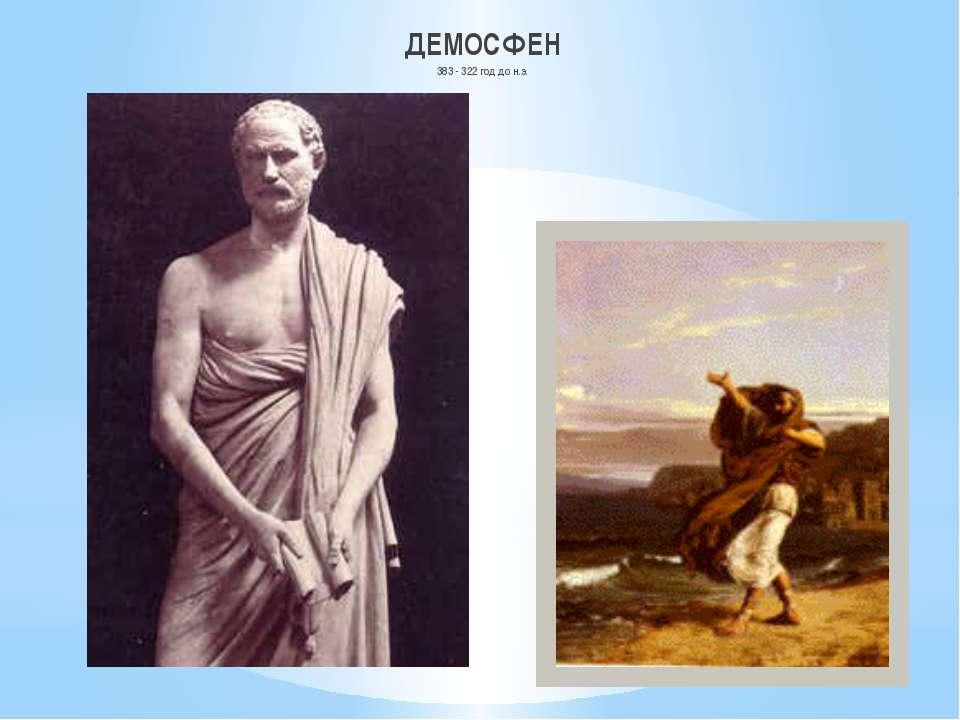 ДЕМОСФЕН 383 - 322 год до н.э.