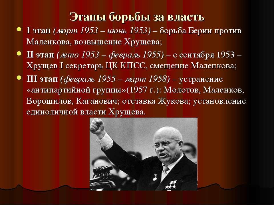 Этапы борьбы за власть I этап (март 1953 – июнь 1953) – борьба Берии против М...