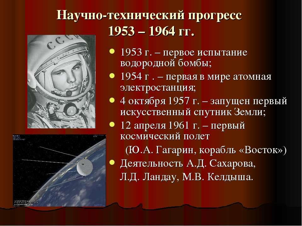 Научно-технический прогресс 1953 – 1964 гг. 1953 г. – первое испытание водоро...