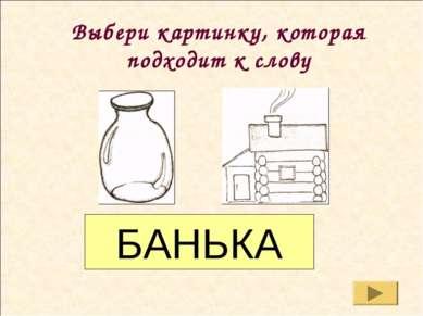 Выбери картинку, которая подходит к слову БАНЬКА