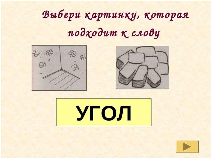 Выбери картинку, которая подходит к слову УГОЛ