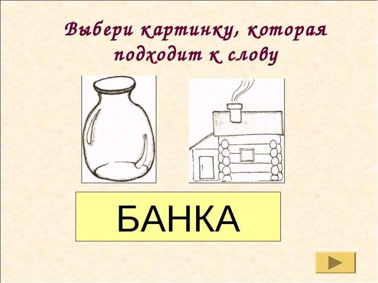 Выбери картинку, которая подходит к слову БАНКА